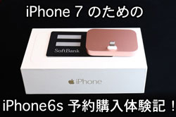 sbiphon76s474A1834200