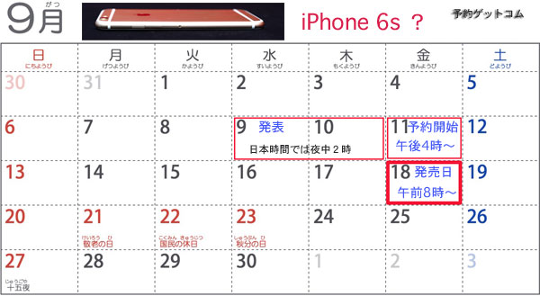 iphone6s-20150916ca