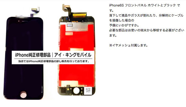 iphone6s-parts-king1
