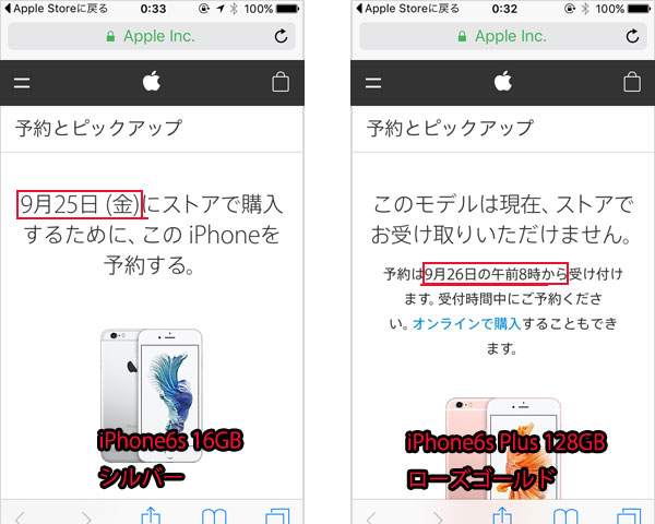 iphone6s-picup1