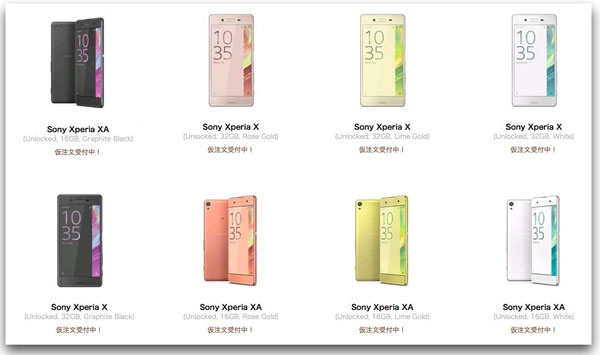 「Xperia X」海外通販サイトのEXPANSYSで仮予約が開始!