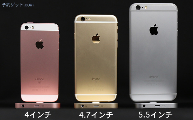 simフリーのiPhone SE、iPhone 6s/Plusが値下げ!
