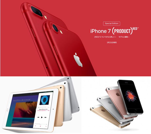 【詳細版】Appleが「iPhone7/iPhone7 PLUS  PRODUCT RED」「iPad 9.7インチモデル」「iPhone SE 32GB/128GBモデル」を発表。