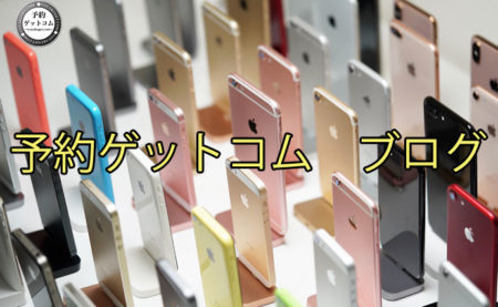 【SIMフリー】iPhone6s/Plus の予約攻略法 – Apple Store