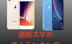 「iPhone8」「iPhone XR」が上位独占!週間スマホ売上ランキング【3月18〜3月24日】