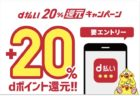「Xperia 1」早くも大人気!週間スマホ売上ランキング【6月10日〜6月16日】