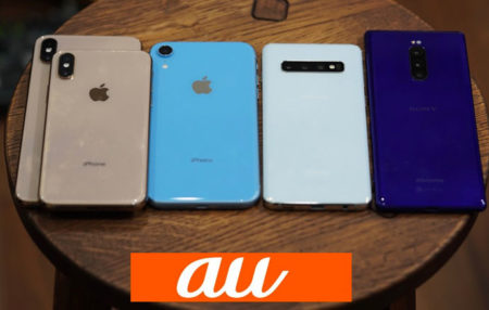 auの「iPhone XS/XR 」「Xperia 1 」「galaxy S10/S10+」などがau online shopで割引キャンペーンを実施!