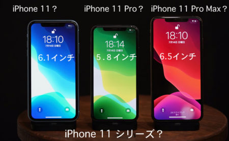 新型iPhoneの名称はiPhone 11/iPhone 11 Pro/iPhone 11 Pro Maxになる?